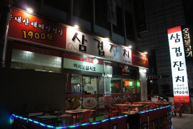【釜山-南浦站】超便宜又好吃的 삼겹잔치 (烤五花肉一人份只要 1900韓圓/約52元台幣)(閉店中)