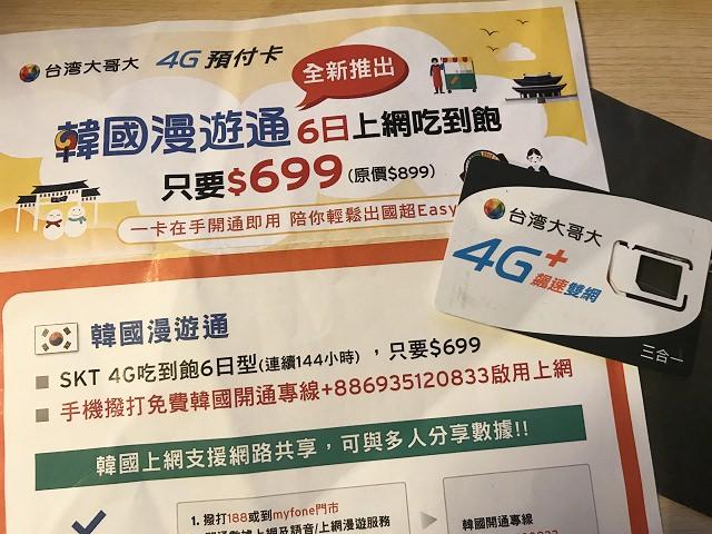 【上網】遊韓國上網-台灣大哥大韓國漫遊通- 4G吃到飽6天只要$699