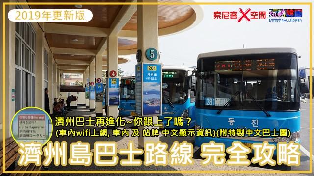 【濟州島-交通】大眾交通(急行巴士、支線巴士、幹線巴士、機場巴士、觀光巴士)完全征服!(2019年04月最新版~)