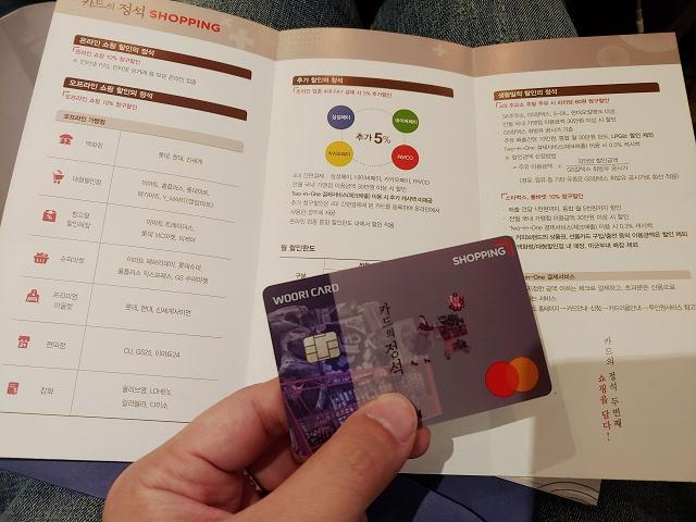 【韓國信用卡】우리友利銀行 –  카드의정석 SHOPPING (網路購物、實體店家消費10%現金回饋、行動支付再+5%現金回饋)