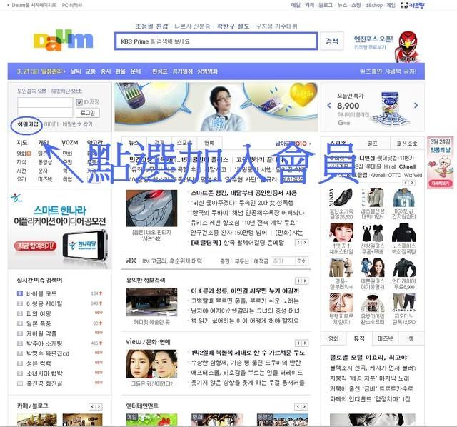 註冊韓國第二大入口網站DAUM,立即開通個人免費韓國E-MAIL信箱