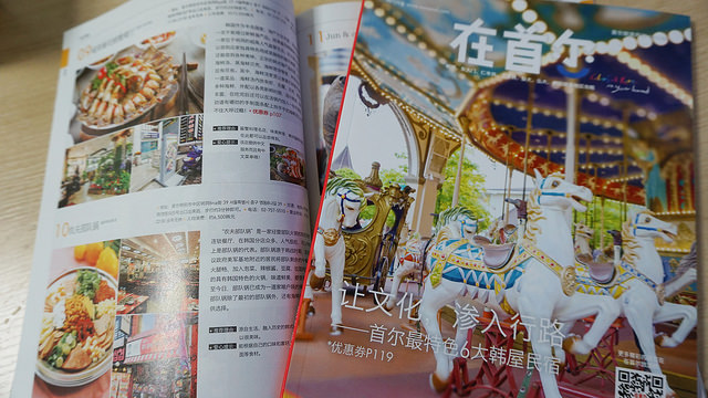 【韓國旅遊網站】首爾最大中文旅遊雜誌『在首爾 짜이서울』力推實用的 韓國 在地優惠卷/訂房/旅遊服務
