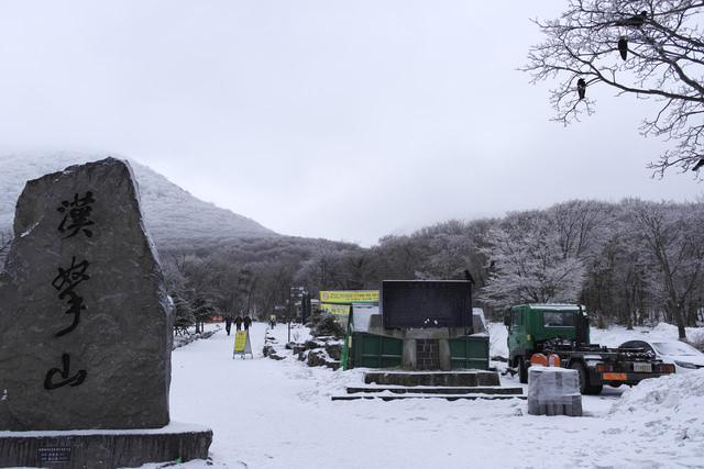 【濟州島-中部】雪登韓國第一高峰 – 漢拿山한라산 (御里牧어리목路線)