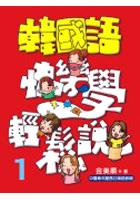 第一課:韓文心法