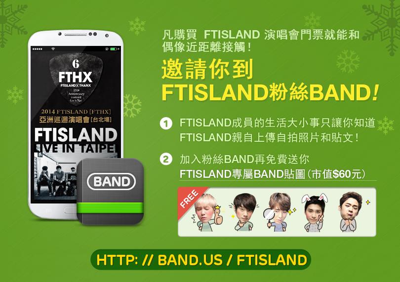 【韓國五四三】拉進你我的小圈圈,即時通訊再升級~『BAND』群組互動實用app!(FTISLAND、來自星星的你 超可愛的韓流貼圖)